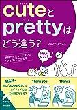 cuteとprettyはどう違う? (青春文庫)
