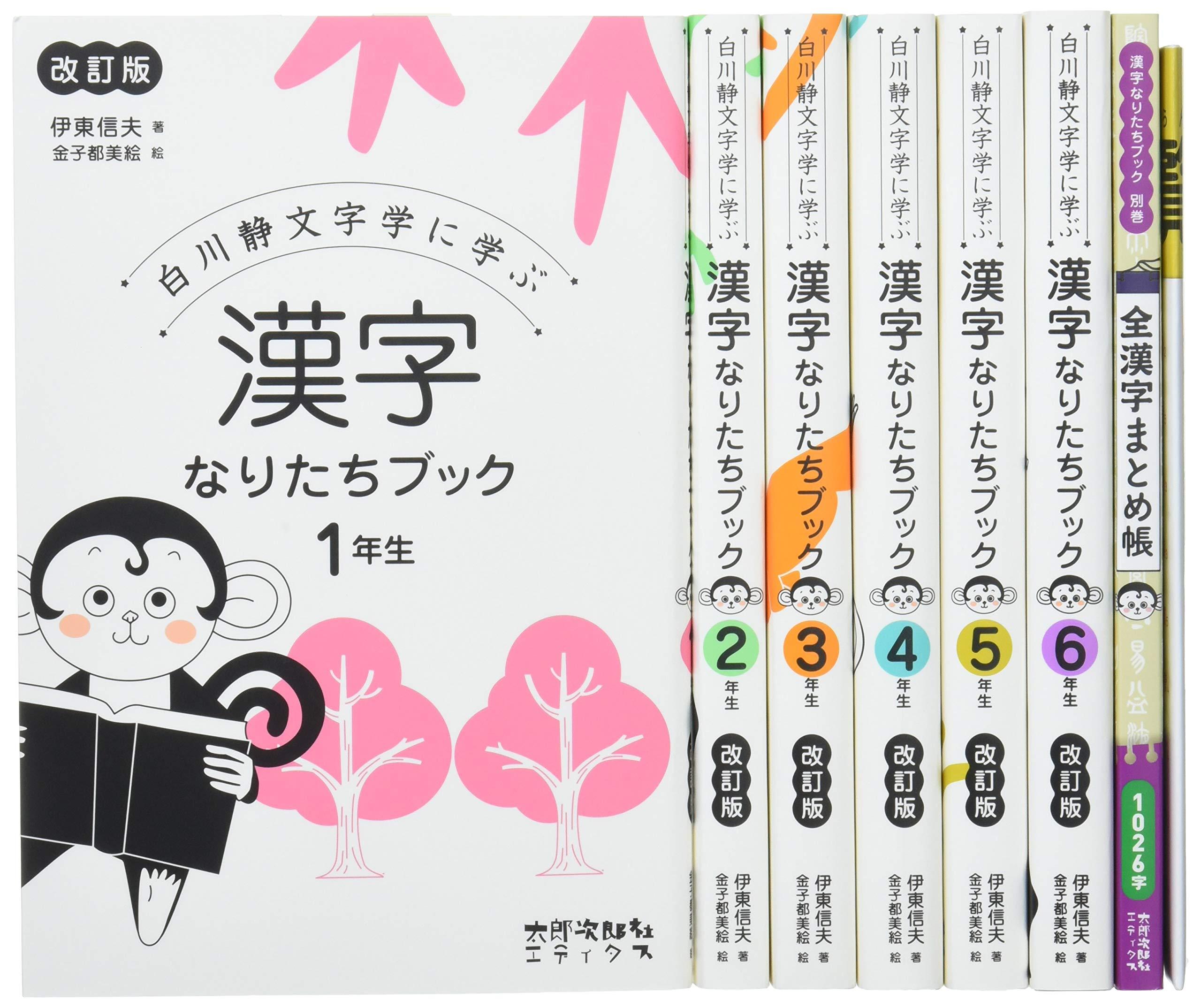 白川静文字学に学ぶ 漢字なりたちブック[改訂版]全7巻セット | 伊東 ...