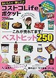 おいしい! 楽しい!! コストコLife ポケット (Gakken Mook GetNavi BEST BUYシリーズ)