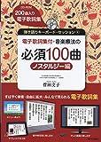 弾き語りキーボードセッション-4 電子歌詞集付 音楽療法の必須100曲 ノスタルジー編 CD付 (弾き語りキーボード・セッション 4)
