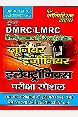 ELECTRONICS (DMRC/LMRC JE): DMRC/LMRC JUNIOR ENGINEER (20191010 Book 477) (Hindi Edition) Kindle Edition