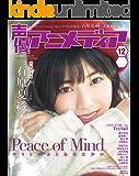 声優アニメディア 2018年12月号 [雑誌]