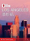 穷游锦囊:洛杉矶(2016)