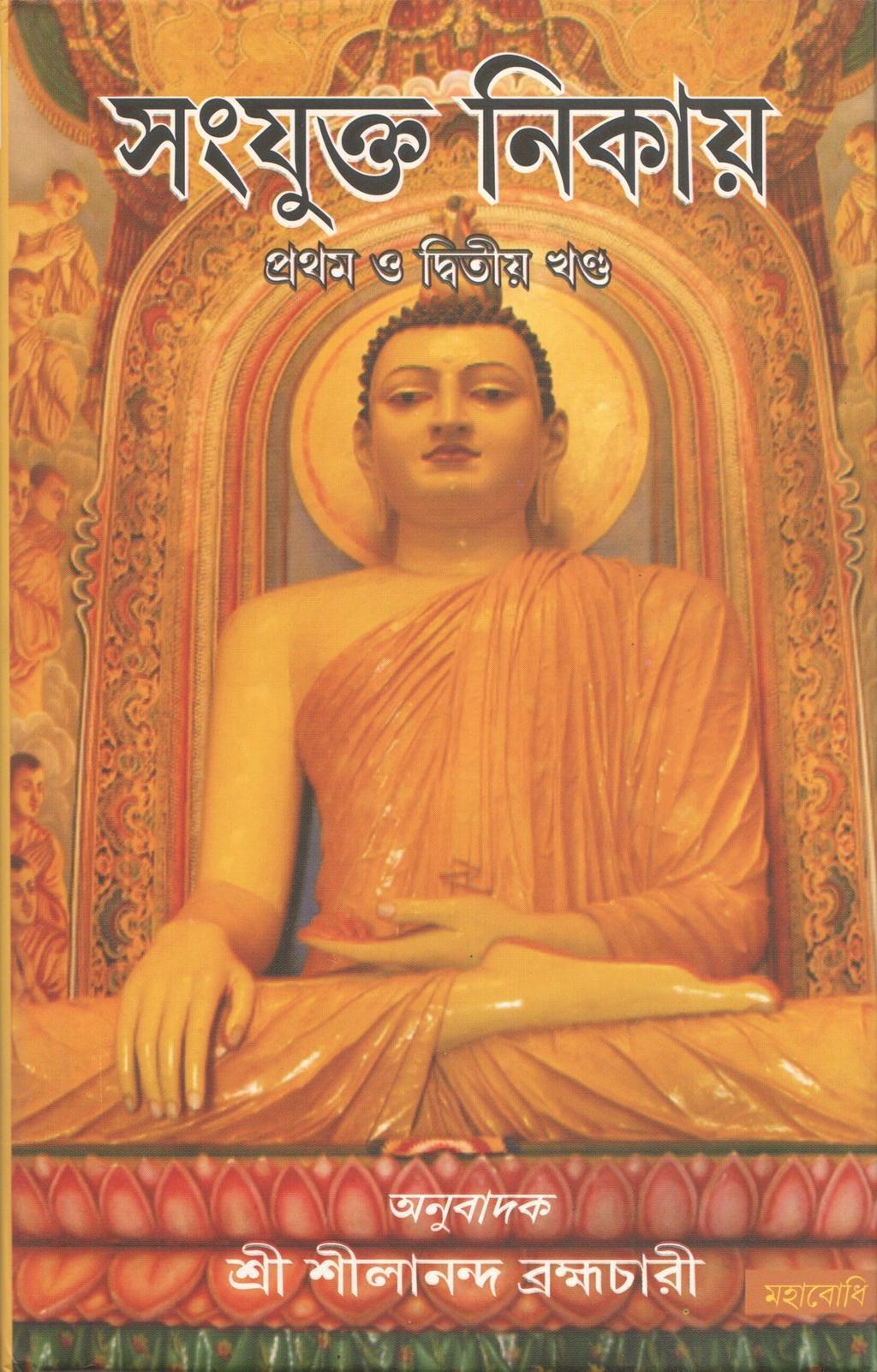 Download Samyukta Nikaya Part-I & II [Bangala] pdf
