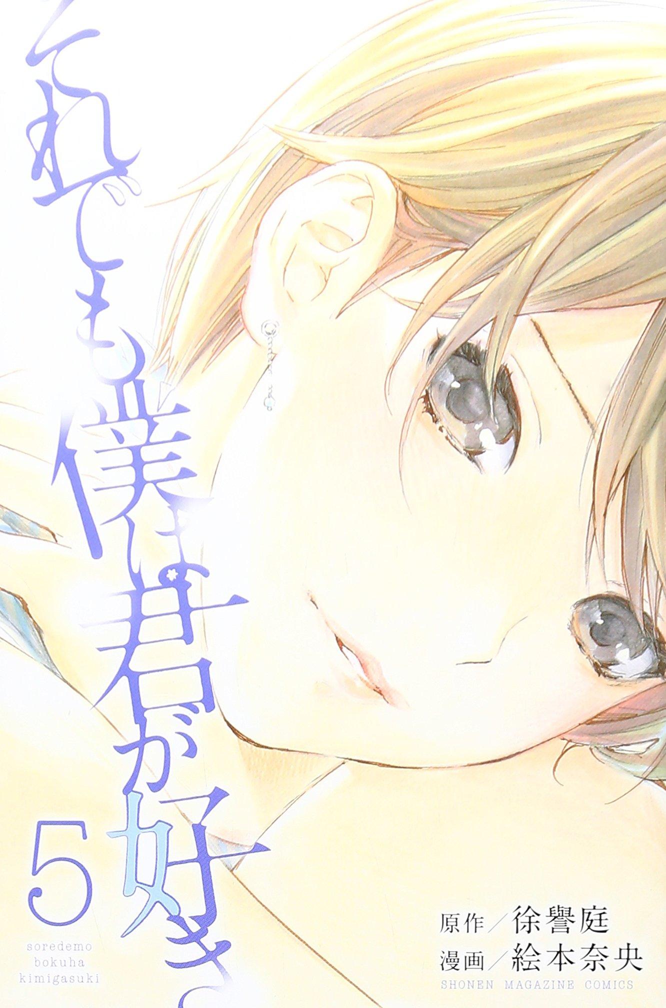 『それでも僕は君が好き』芹澤は過去の恋愛で何に気づくのか