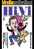 HiVi (ハイヴィ) 2016年 2月号 [雑誌]