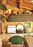 暮らすように旅するフィレンツェ/トスカーナ: おいしいものと素敵なところの旅手帖 (単行本)