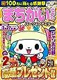 まちがいさがしパーク&ファミリー 寒椿特別号 (POWER MOOK 98)