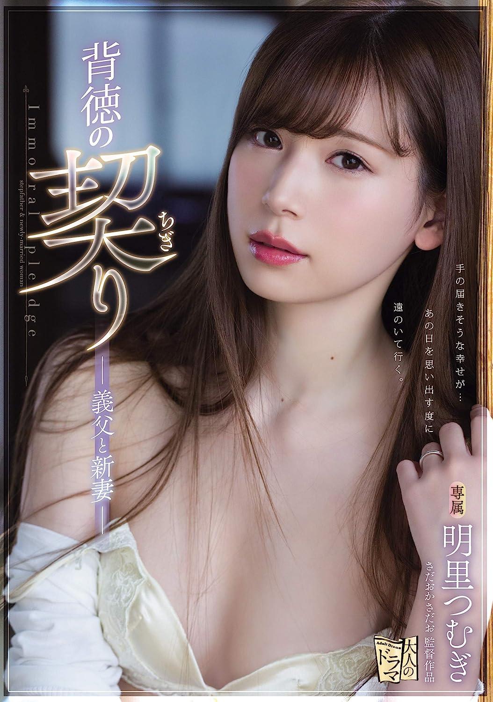 [ADN-210] (English subbed) Immoral Father-in-law And Newlywed Wife ~ Tsumugi Akari