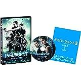 ダイバージェントNEO (初回生産限定版) [DVD]