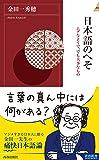 日本語のへそ (青春新書インテリジェンス)