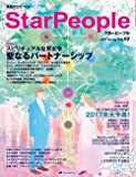 スターピープル―覚醒文化をつくる Vol.62(StarPeople 2017 Spring)