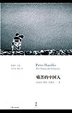 """彼得·汉德克作品9:痛苦的中国人 (2019年诺贝尔文学奖获奖作者彼得·汉德克作品,一个充满隐喻的""""凶杀故事"""",三段追索历史与现状的东欧之旅)"""