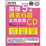 2019年度版 英検 5級 過去6回全問題集CD (旺文社英検書)