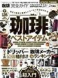 【完全ガイドシリーズ197】珈琲完全ガイド (100%ムックシリーズ)
