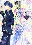 ドイツェン宮廷楽団譜 嘘つき恋人セレナーデ (角川ビーンズ文庫)