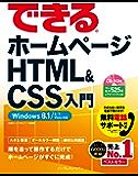 できるホームページ HTML&CSS入門 Windows 8.1/8/7/Vista対応 できるシリーズ