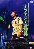 【新装版】キャラメルボックス『ナツヤスミ語辞典 2003 ビートルキャスト』 [DVD]
