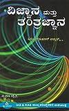 ವಿಜ್ಞಾನ ಮತ್ತು ತಂತ್ರಜ್ಞಾನ - Science And Technology in kannada (useful for IAS & KAS mains)