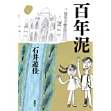 百年泥 第158回芥川賞受賞