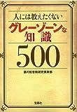 人には教えたくないグレーゾーンな知識500 (宝島SUGOI文庫)