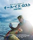 オール・イズ・ロスト ~最後の手紙~ [Blu-ray]