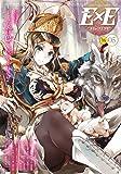 COMIC E×E (コミック エグゼ) 05