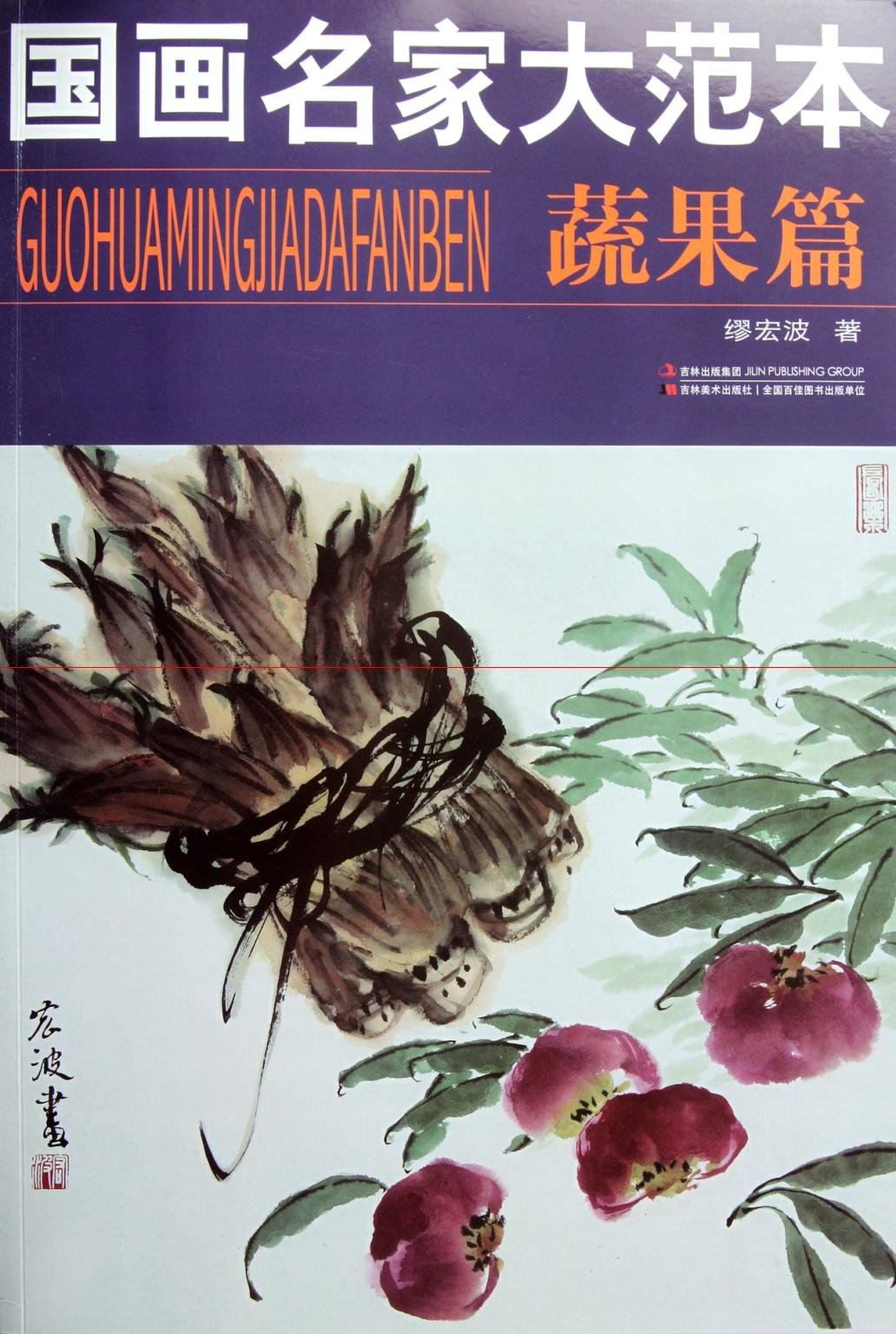 Download Fruit and Vegetables-Model Paintings of Chinese Painting Masters (Chinese Edition) pdf epub