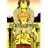 夕焼けロケットペンシル 2 (MFコミックス フラッパーシリーズ)