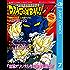 ドラゴンボールZ アニメコミックス 7 極限バトル!! 三大超サイヤ人 (ジャンプコミックスDIGITAL)