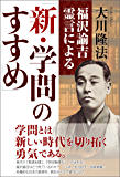 福沢諭吉霊言による「新・学問のすすめ」 公開霊言シリーズ