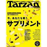 Tarzan(ターザン) 2018年11月22日号 No.753 [今、あなたを救うサプリメント]