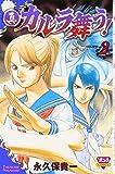 真・カルラ舞う! 2 (ボニータコミックス)