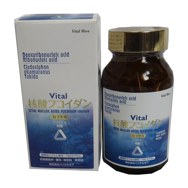 Vital-核酸フコイダン カプセル B00I16SSHM
