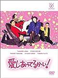 愛しあってるかい! DVD-BOX