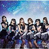 星空プラネタリウム(堕天使盤)CD ONLY