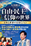 自由・民主・信仰の世界 ―日本と世界の未来ビジョン―