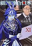銀河連合日本 11 (星海社FICTIONS)