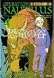 恐竜の谷 (ノーチラス号の冒険 4)