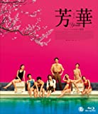 芳華-Youth- [Blu-ray]