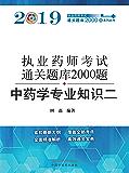2019执业药师资格考试通关题库2000题。中药学专业知识(二)