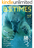 B.S.TIMES Vol.6 2016.9.15: 経営者のためのBusiness Interview Magazine (ビジネス雑誌)