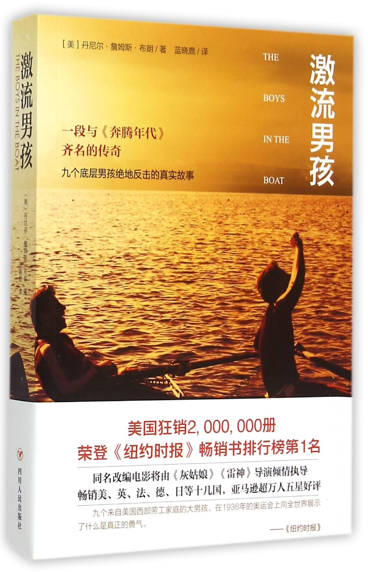 The Boys In The Boat By Daniel Brown (chinese Edition): Daniel James Brown:  9787220095276: Amazon: Books