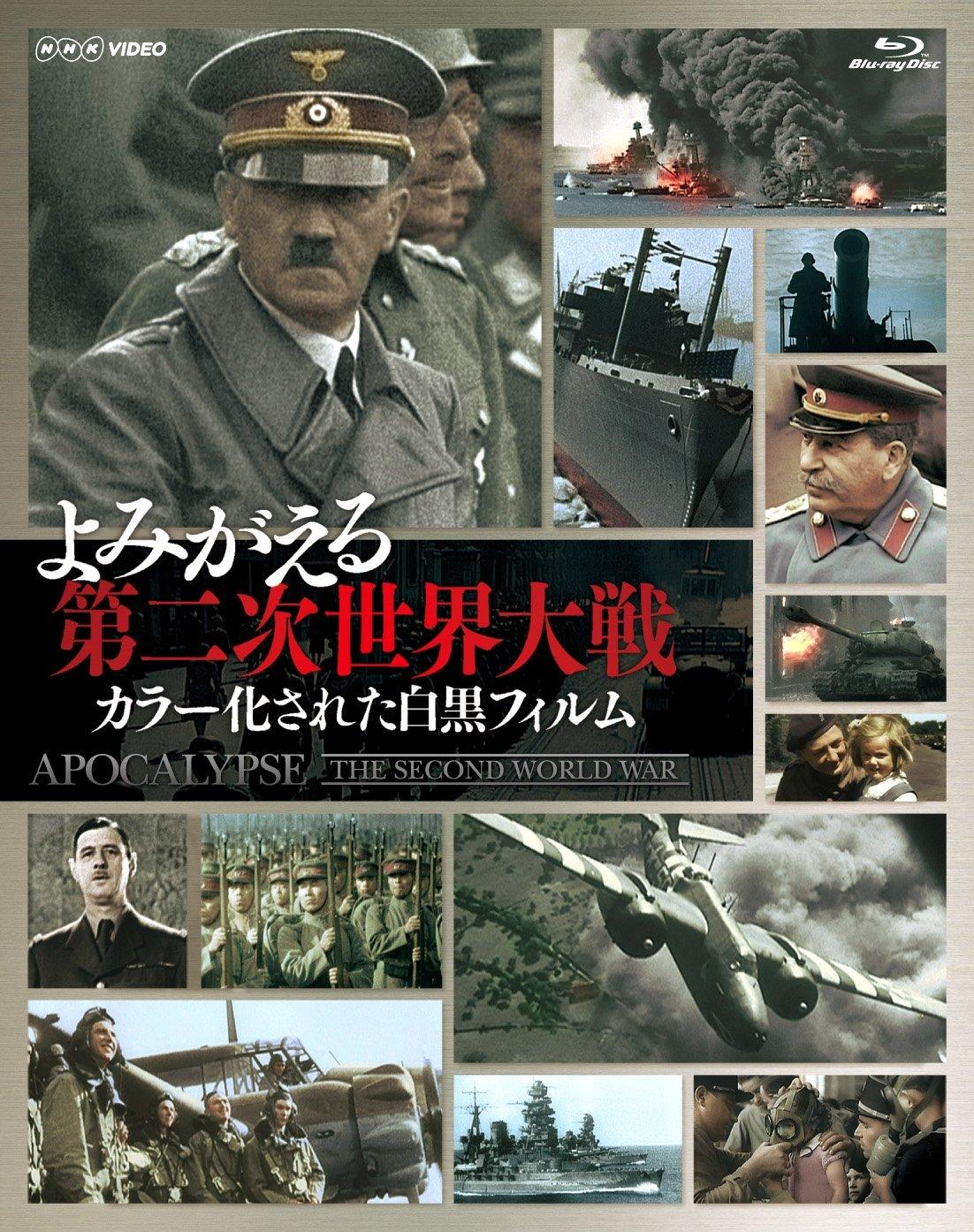 Amazon Co Jp よみがえる第二次世界大戦 カラー化された白黒フィルム