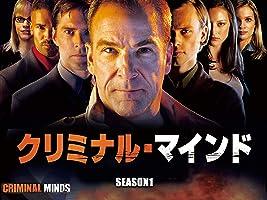 クリミナル・マインド/FBI vs. 異常犯罪 シーズン1 (吹替版)