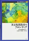 異文化間教育のフロンティア (異文化間教育学大系 第4巻)