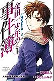 金田一少年の事件簿 20周年記念シリーズ(1) (週刊少年マガジンコミックス)