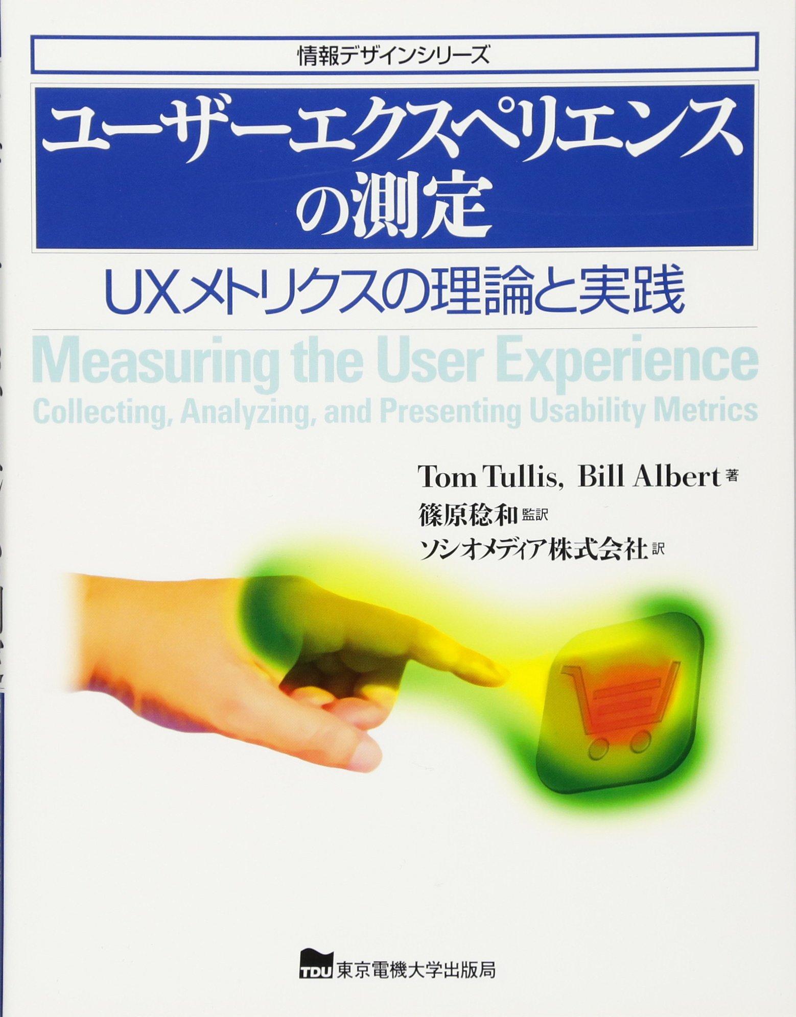 Download Yuza ekusuperiensu no sokutei : Yuekkusu metorikusu no riron to jissen. pdf