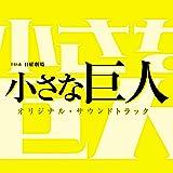 TBS系 日曜劇場「小さな巨人」オリジナル・サウンドトラック