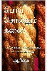 பொய் சொல்லும் கலை!: பாஜக எப்படி சாமர்த்தியமாக பொய் சொல்கிறது? (Tamil Edition) Kindle Edition